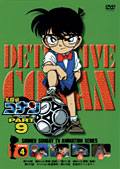 名探偵コナン DVD PART9 vol.4