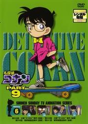 名探偵コナン DVD PART9 vol.6