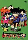 名探偵コナン DVD PART9 vol.9