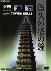 悠久の塔の鐘