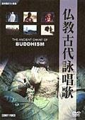 仏教古代詠唱歌