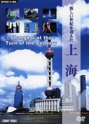 新しい世紀を迎えた 上海