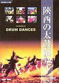 陝西の太鼓踊り