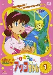 ひみつのアッコちゃん 1998 1