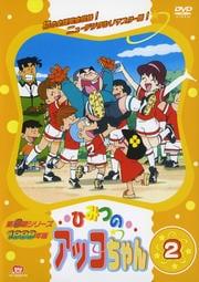 ひみつのアッコちゃん 1998 2