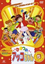 ひみつのアッコちゃん 1998 5