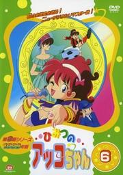 ひみつのアッコちゃん 1998 6