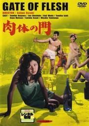 肉体の門 (鈴木清順監督)