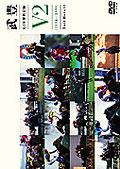 武豊/GI全勝利記録V2(1994〜1999) 〜ターフのヒーロー 10