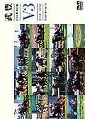 武豊/GI全勝利記録V3(2000〜2004) 〜ターフのヒーロー 13