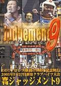 DDT Judgment 9 −2005年3月27日新宿クラブハイツ−