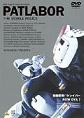 機動警察パトレイバー NEW OVA 1