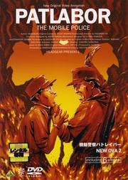 機動警察パトレイバー NEW OVA 2