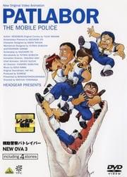 機動警察パトレイバー NEW OVA 3(最終巻)