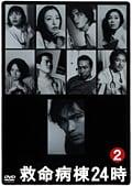 救命病棟24時 第2シリーズ 2