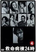 救命病棟24時 第2シリーズ 4