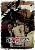Sh15uya シブヤ フィフティーン VOL.4<完>