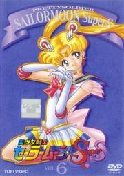 美少女戦士セーラームーンSuperS VOL.6