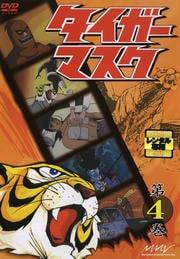 タイガーマスク 第4巻