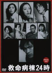 救命病棟24時スペシャル 2002
