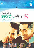 あなた、そして私 〜You and I〜 Vol.5