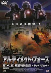アルティメット・フォース S.A.S. 英国特殊部隊 〜デッド・リミット〜