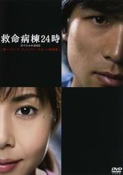 救命病棟24時スペシャル 2005 第1シリーズディレクターズカット特別版