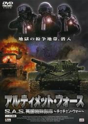 アルティメット・フォース S.A.S. 英国特殊部隊 〜チェチェン・ウォー〜
