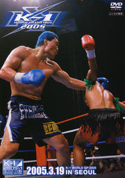 K-1 WORLD GP 2005 IN SEOUL