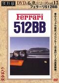 復刻版 名車シリーズ VOL.13 フェラーリ512BB