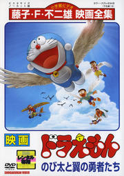 映画ドラえもん のび太と翼の勇者たち