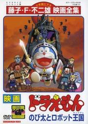 映画ドラえもん のび太とロボット王国