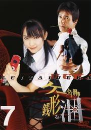 ケータイ刑事 銭形泪 Vol.7