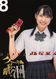 ケータイ刑事 銭形泪 Vol.8