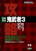 「REAL」シリーズ パチスロ「鬼武者3」