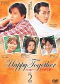Happy Together 〜ハッピー トゥギャザー〜 2