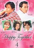 Happy Together 〜ハッピー トゥギャザー〜 4