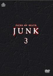 ジャンク 3 死の瞬間
