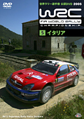 WRC 世界ラリー選手権 2005 VOL.5 イタリア