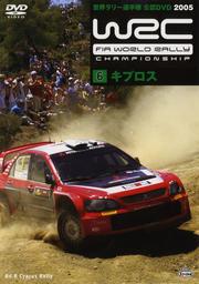 WRC 世界ラリー選手権 2005 VOL.6 キプロス
