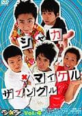 マジ☆ワラ vol.4