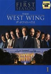 ザ・ホワイトハウス <ファースト・シーズン>セット