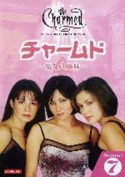 チャームド〜魔女3姉妹〜 シーズン1 Vol.7