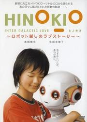 HINOKIO INTER GALACTICA LOVE〜ロボット越しのラブストーリー〜