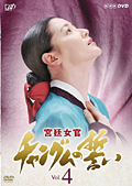 宮廷女官 チャングムの誓い Vol.4