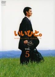 いいひと。 Vol.5