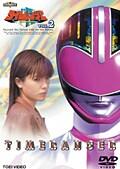 未来戦隊タイムレンジャー VOL.2