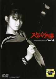 スケバン刑事 VOL.4