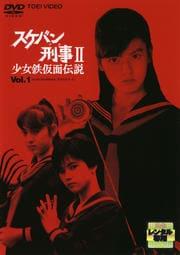 スケバン刑事II 少女鉄仮面伝説 VOL.1