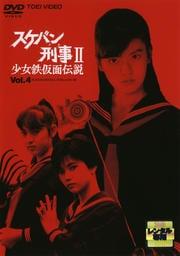 スケバン刑事II 少女鉄仮面伝説 VOL.4